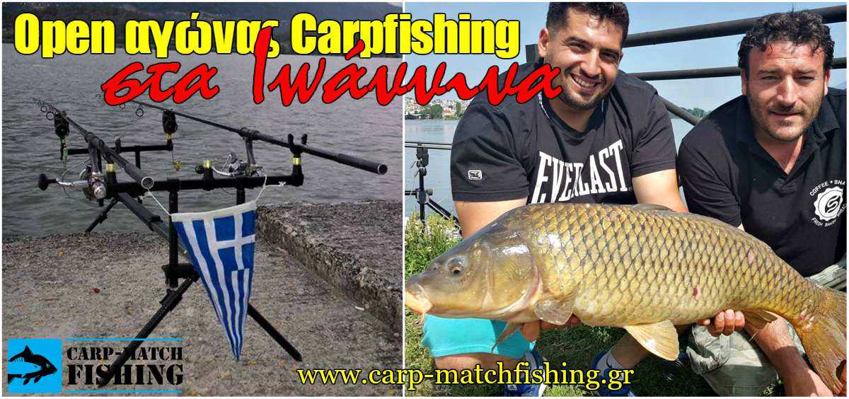 giannena open agonas carpfishing bi carps carpmatchfishing