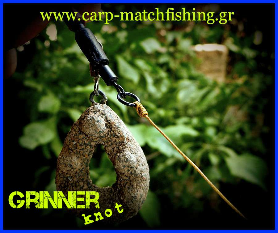 grinner-knot-o-carp-matchfishing-gr.jpg/ψαρευτικοί κόμποι