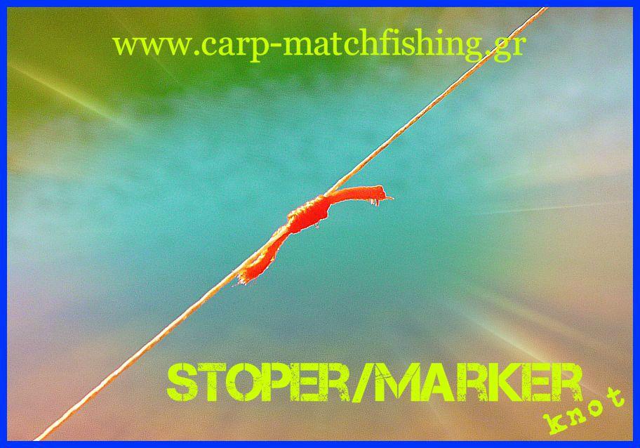 stoper-knot-o-carp-matchfishing-gr.jpg/ψαρευτικοί κόμποι