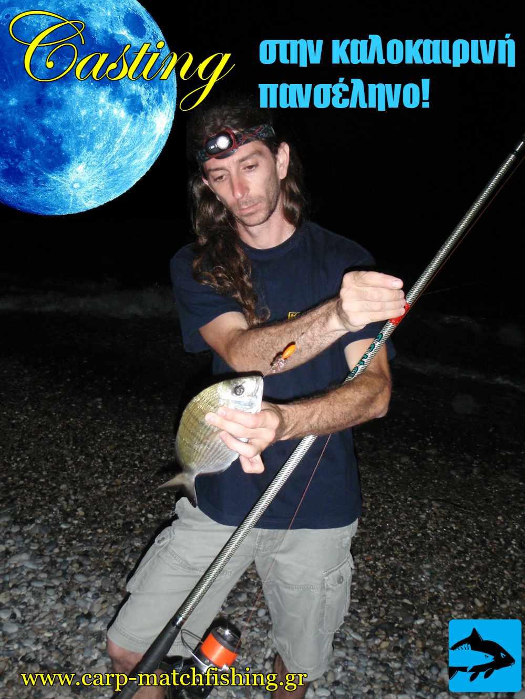 psarema casting stin kalokairini panselino blue moon fishing carpmatchfishing