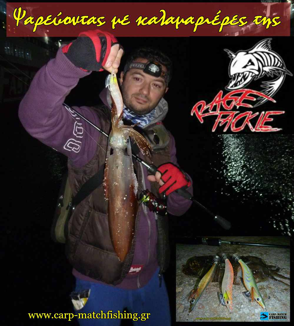 eging-fishing-squid-cuttlefish-jigs-kalamarieres-rage-tackle-carpmatchfishing