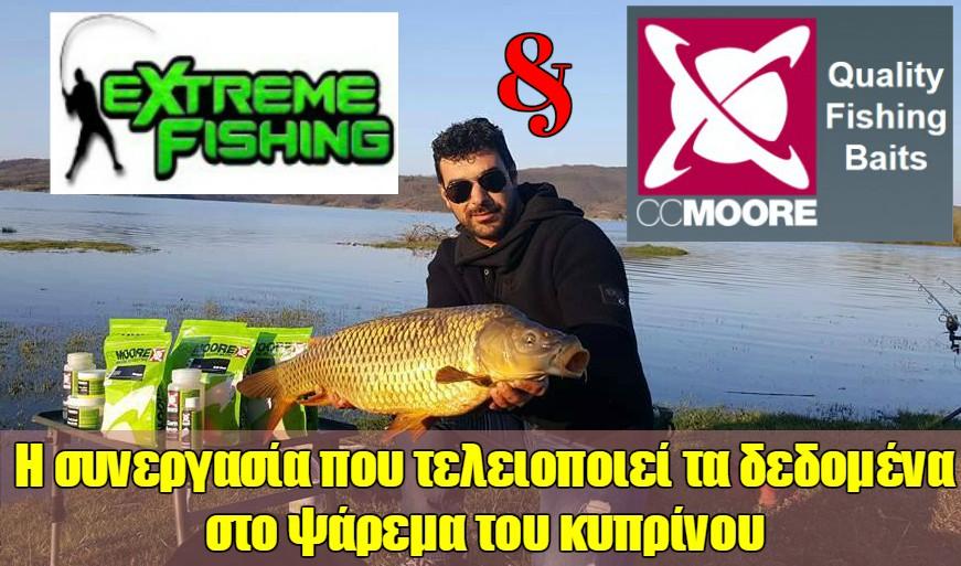 extreme fishing kai ccmoore alagi dedomenon sto carpfishing psarema kyprinou carpmatchfishing