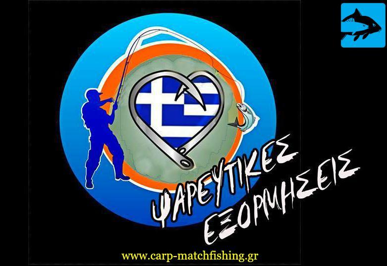 psareutikes eksormiseis logo 2 carpmatchfishing
