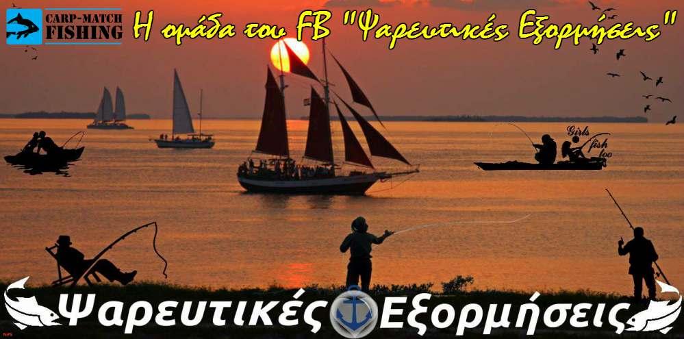psareutikes eksormiseis logo sunset carpmatchfishing