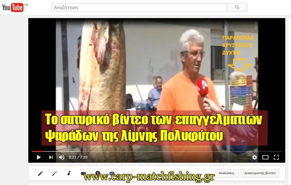 video satyriko epaggelmation psaradon limnis polyfytou kozani carpmatchfishing