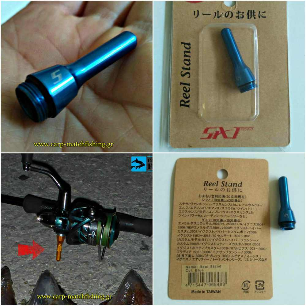 reel stand blue polisi carpmatchfishing
