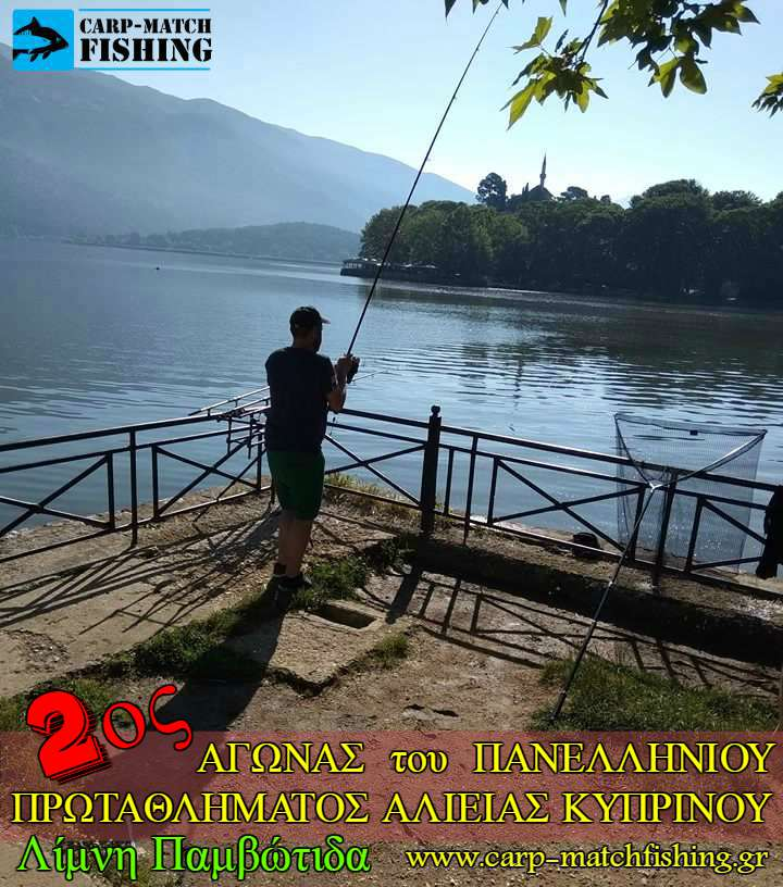 2os agonas carpfishing pamvotida lake ioannina fight carp carpmatchfishing