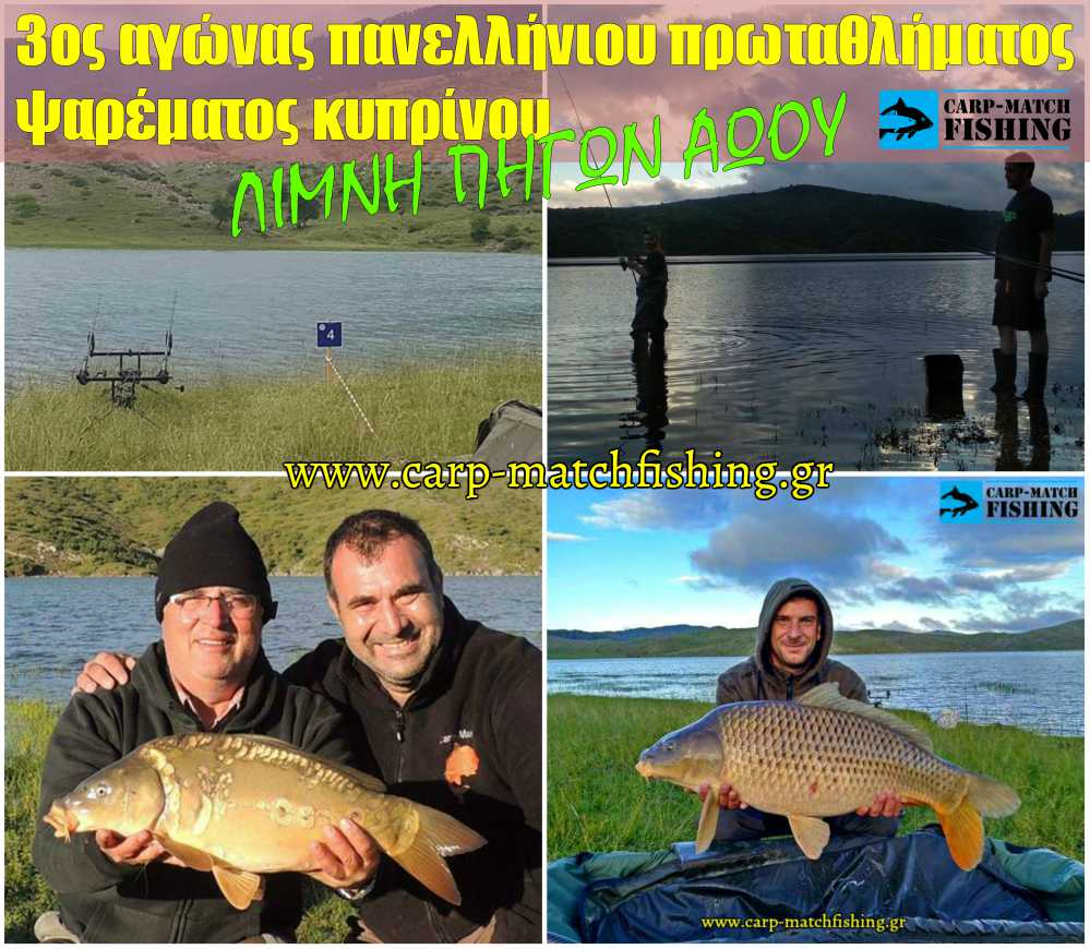 3 agonas carpfishing piges aoou kyprinos carpmatchfishing