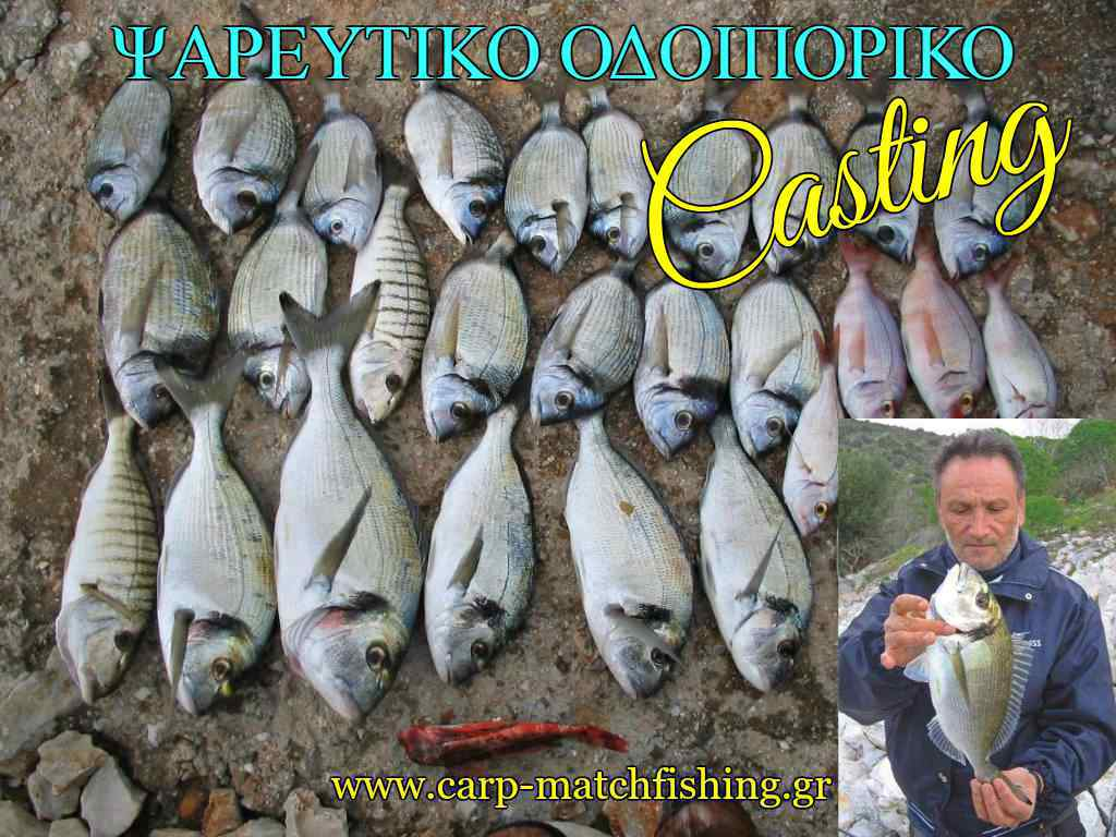 odoiporiko-gia-psarema-casting-on-the-rocks-carpmatchfishing