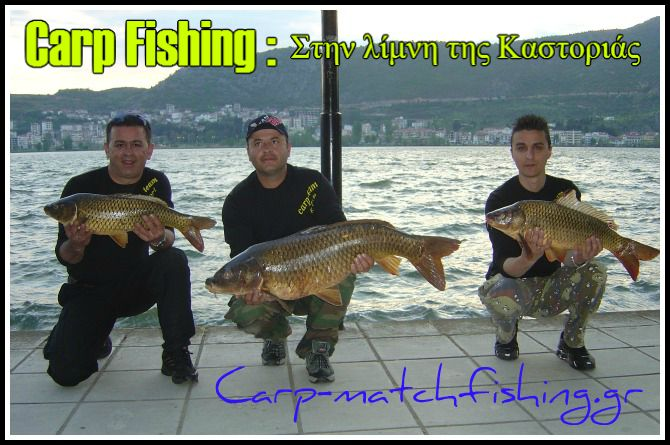 carpfishing-kastoria-lake.jpg