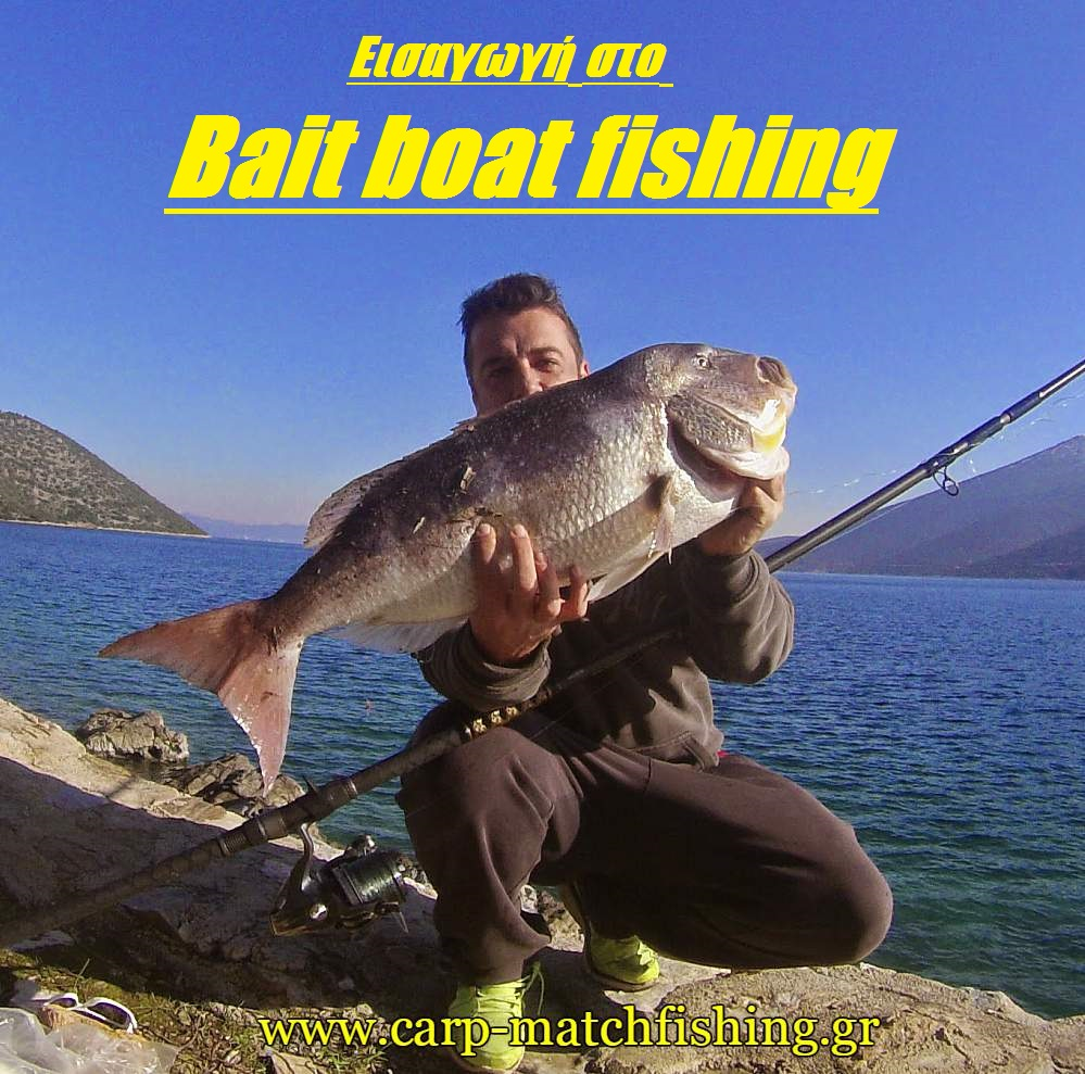 New-bait-boat-fishing-synagrida-carpmatchfishing