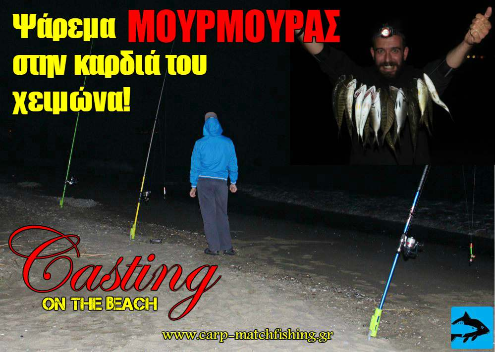 psarema mourmoures on the beach casting 2 2 carpmatchfishing