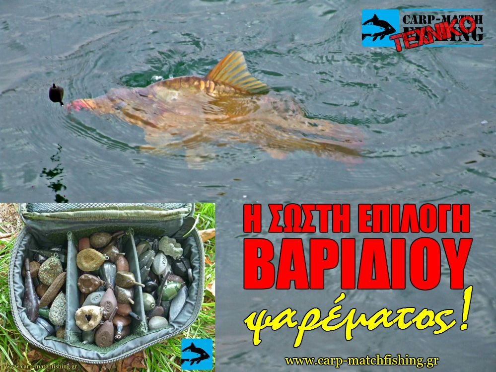 fishing leads i sosti epilogi varidiou psarematos carpmatchfishing