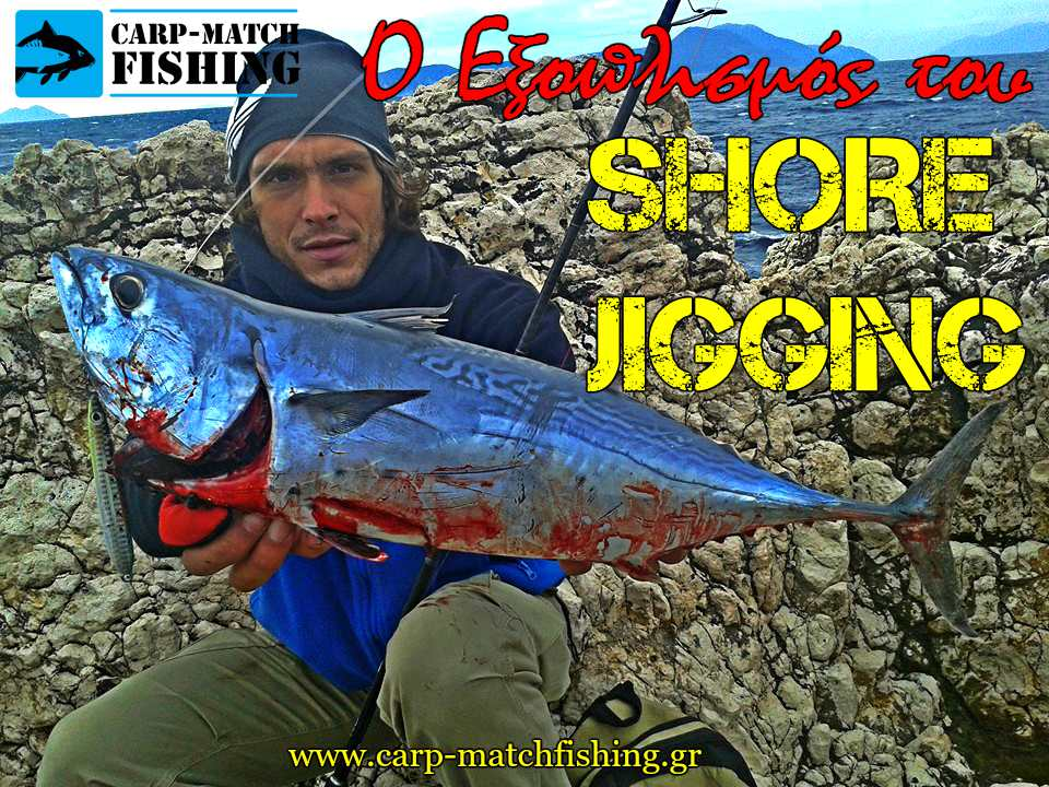 o eksoplismos tou shore jigging carpmatchfishing