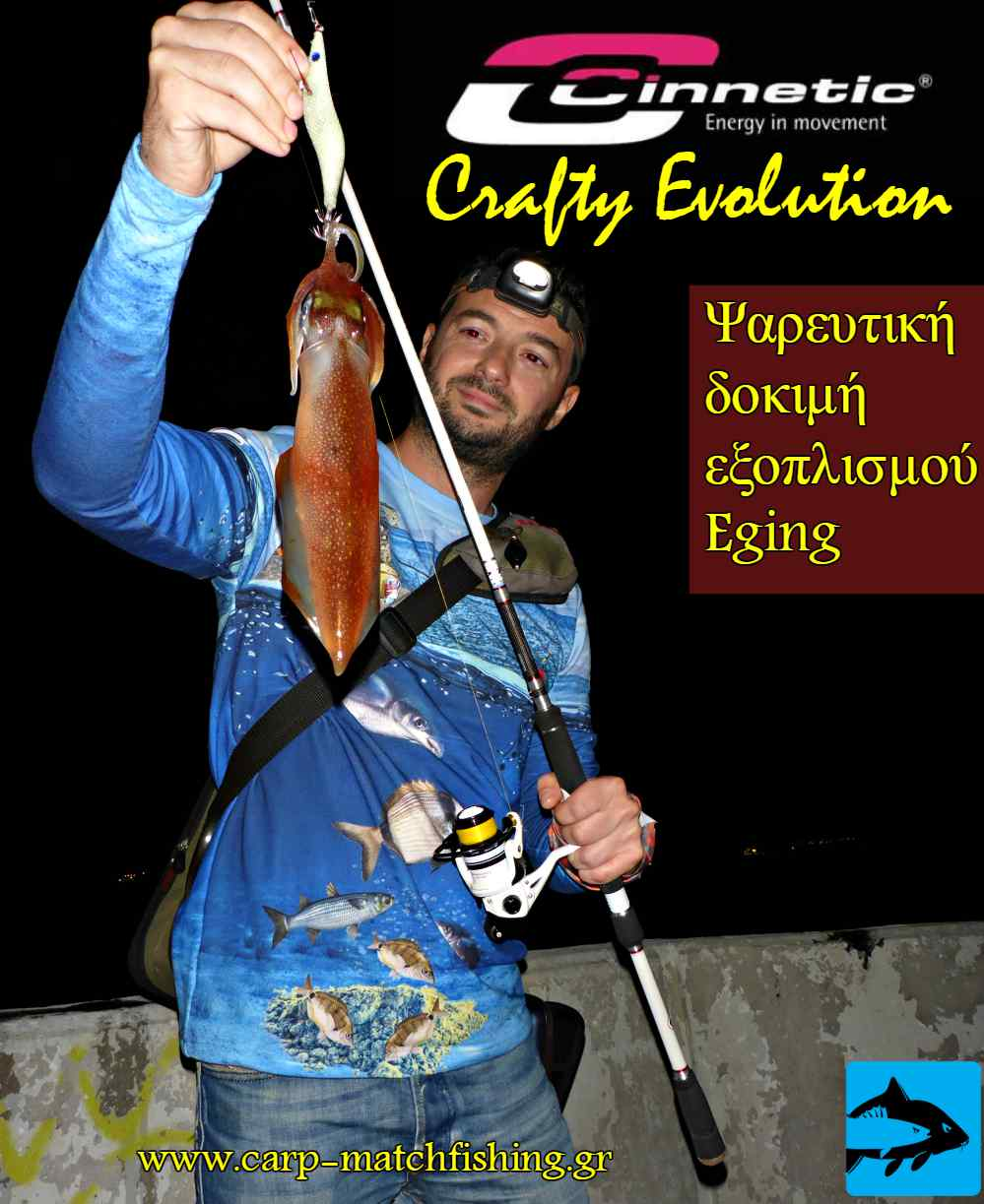 psareutiki-dokimi-eging-kalami-cinnetic-crafty-evolution-carpmatchfishing