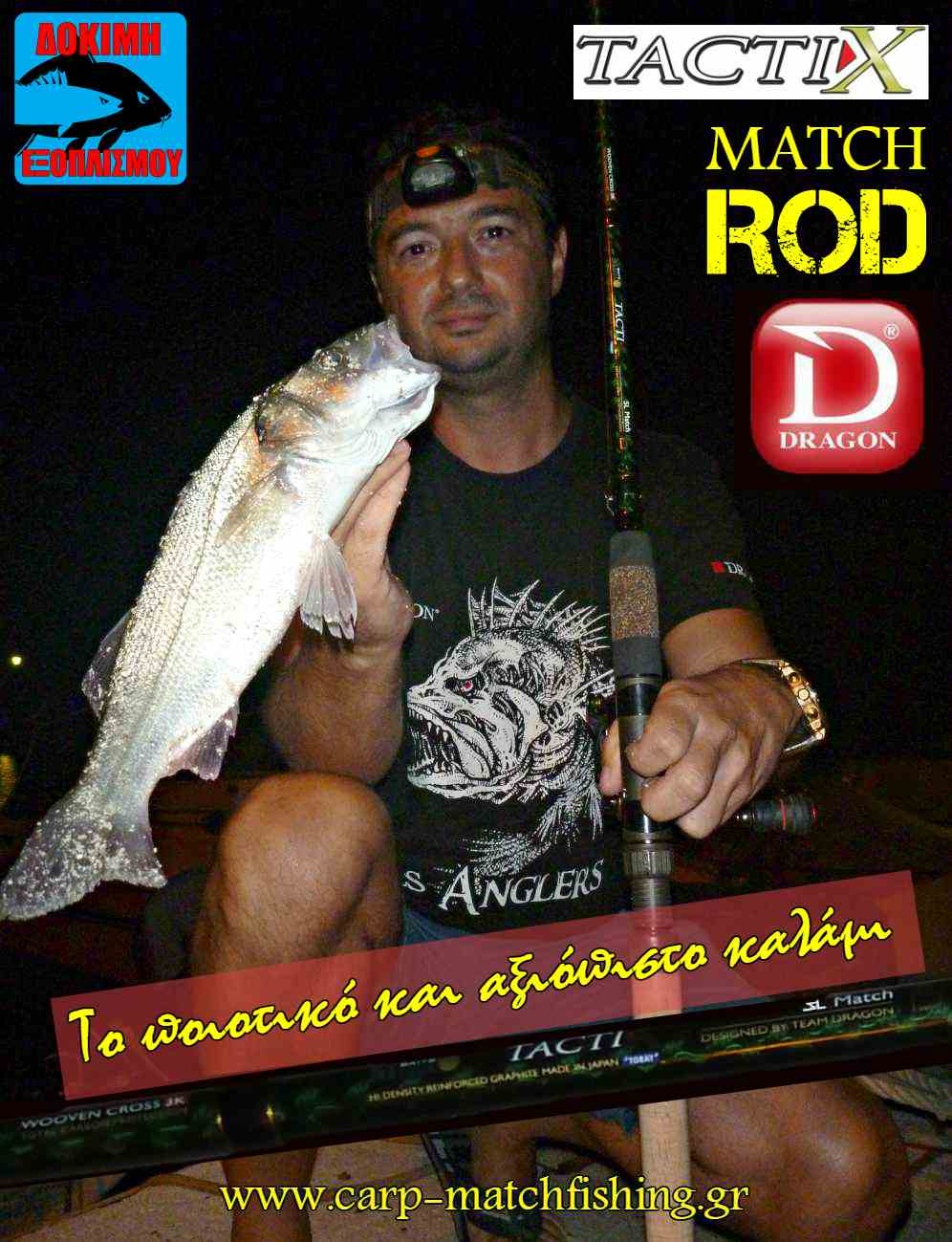 dokimi sfaltos lavraki dragon tactix match rod dokimi carpmatchfishing