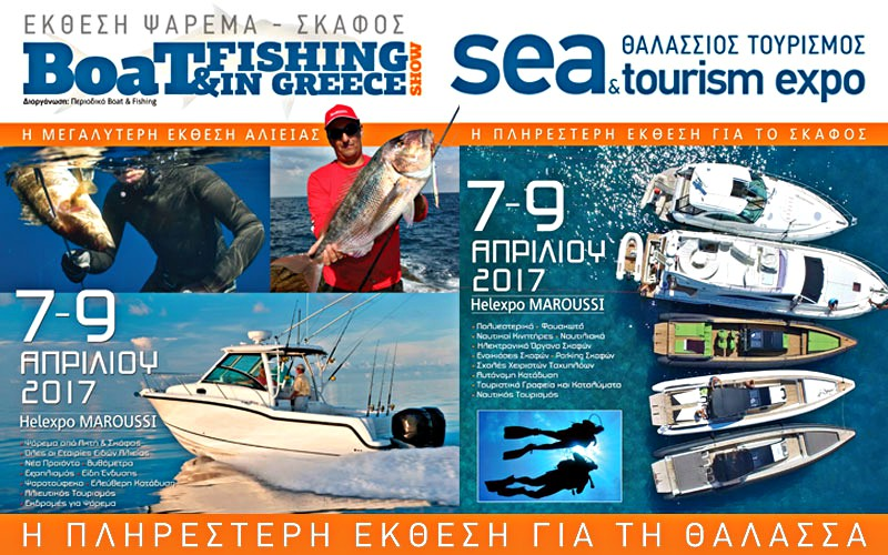 boat and fishing show ekthesi carpmatchfishing